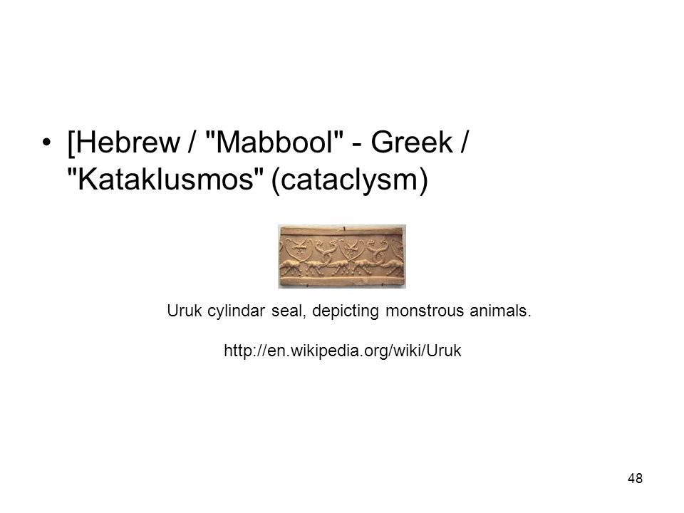 [Hebrew / Mabbool - Greek / Kataklusmos (cataclysm)